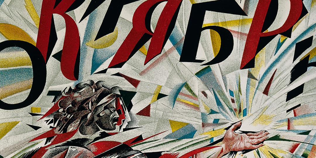 Octobre, Sergey Chekhonin, Londres, Tate Collection