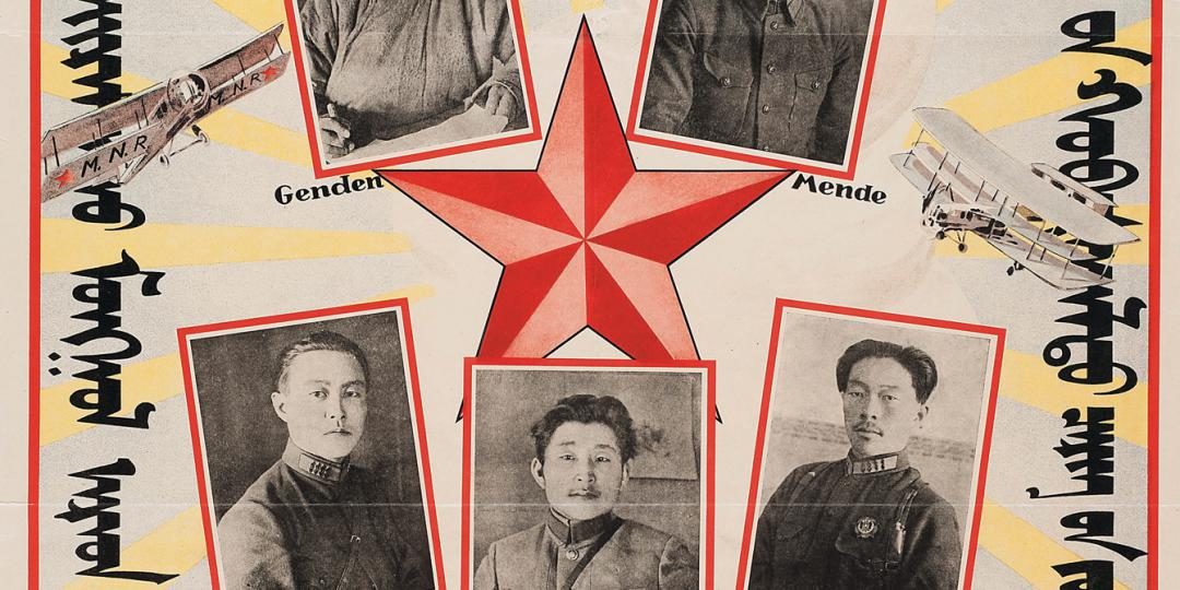 The Soviet Revolutionary Committee of the Republic of Mongolia